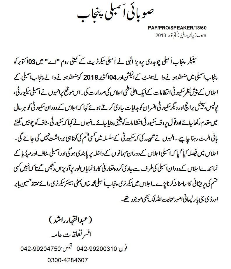 Press Release of Mr. Speaker dated 01-10-18